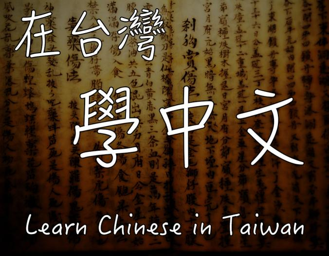 Learn Chinese in Taiwan