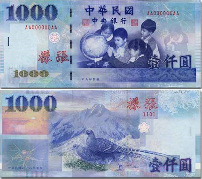 New Taiwan dollar NT$1000 bill (新台幣1000元)