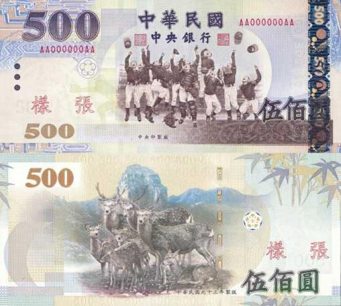 New Taiwan dollar NT$500 bill (新台幣500元)