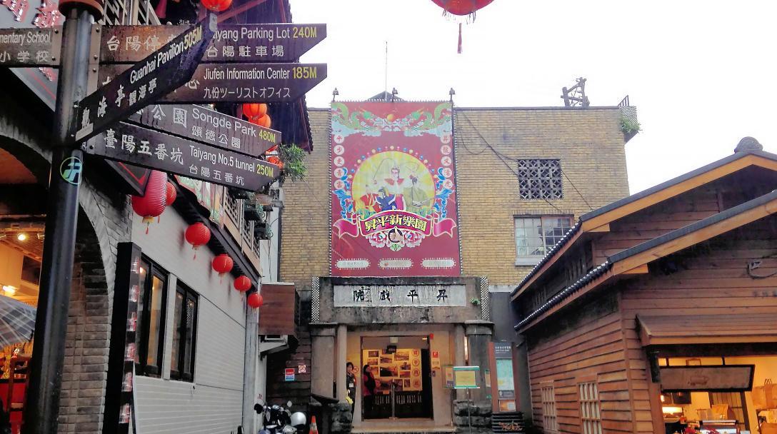 Shengping Theater (九份昇平戲院)