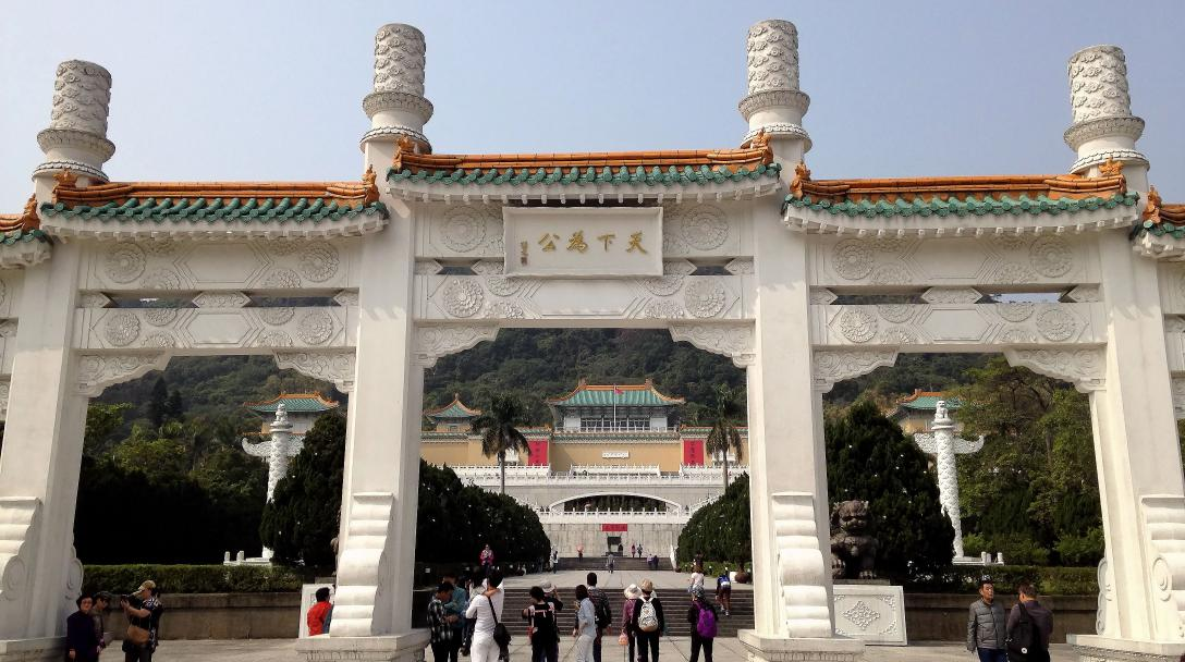 National Palace Museum Front Gate (國立故宮博物院大門)