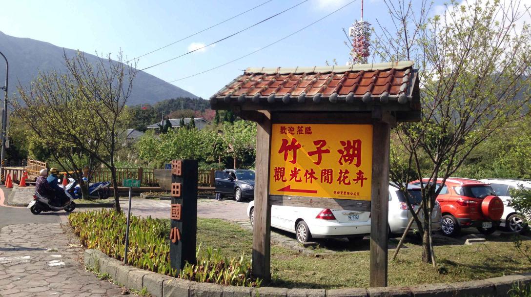 Zhuzihu (竹子湖)