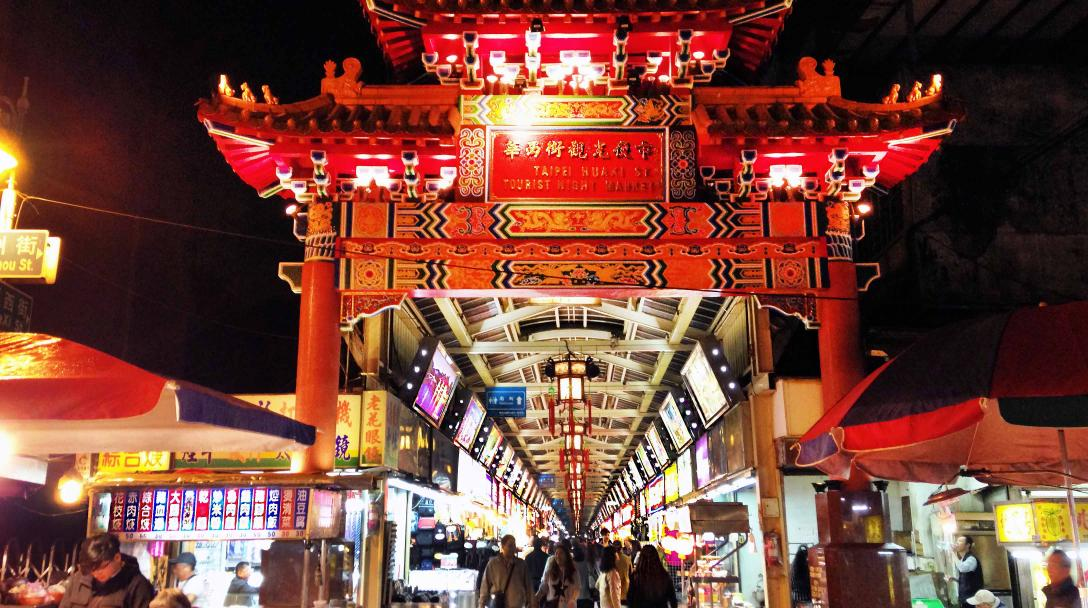 Huaxi Street Night Market