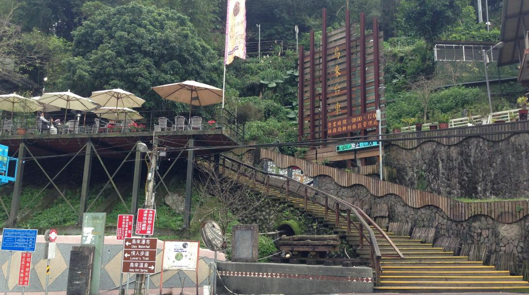 Wulai Scenic Tram Station (烏來台車)