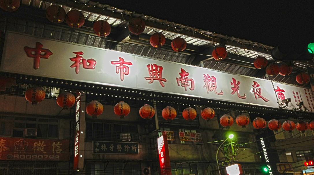 Nanshijiao Xingnan Night Market (南勢角興南夜市)