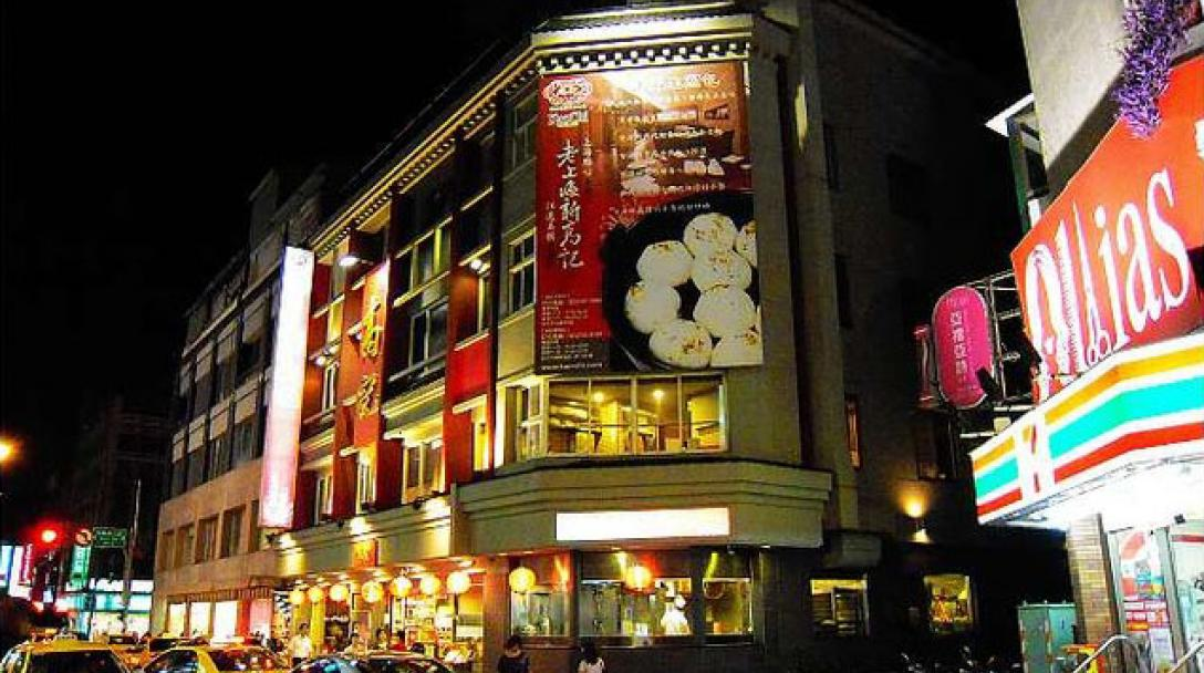 Yongkang Street (永康街)