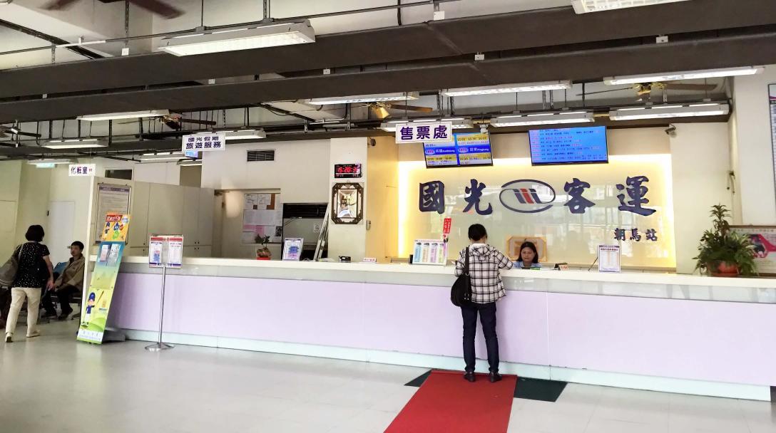 Kuo Kuang Motor Chaoma Station (國光客運朝馬站)