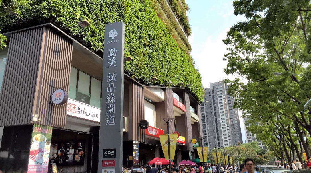 Taichung Eslite Lane Park Shopping Complex (台中勤美誠品)