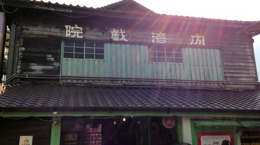 Neiwan Theater (內灣戲院)