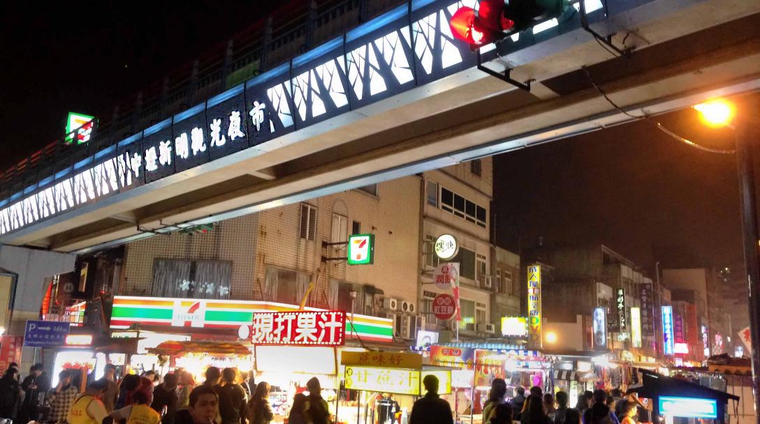 Zhongli Night Market (中壢觀光夜市)