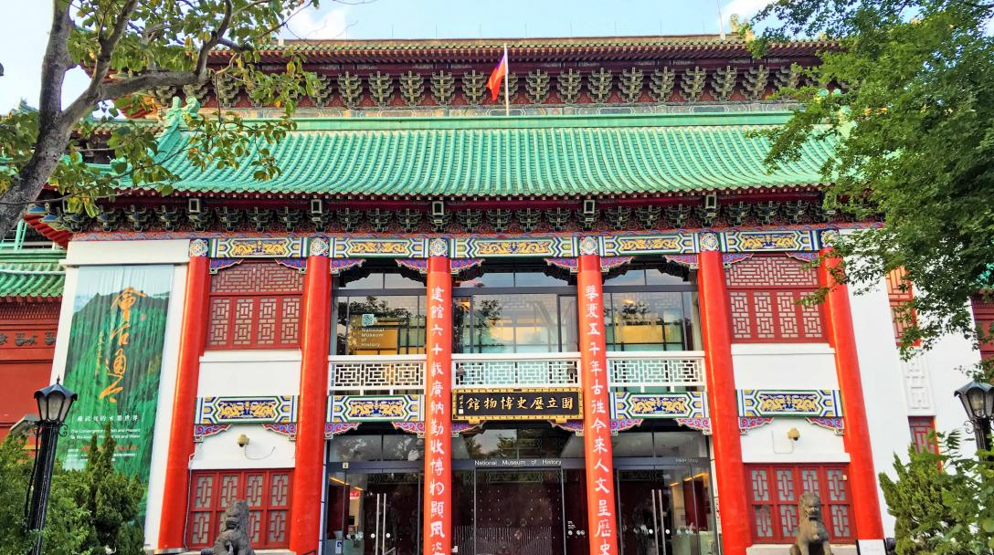 National Museum of History (國立歷史博物館)