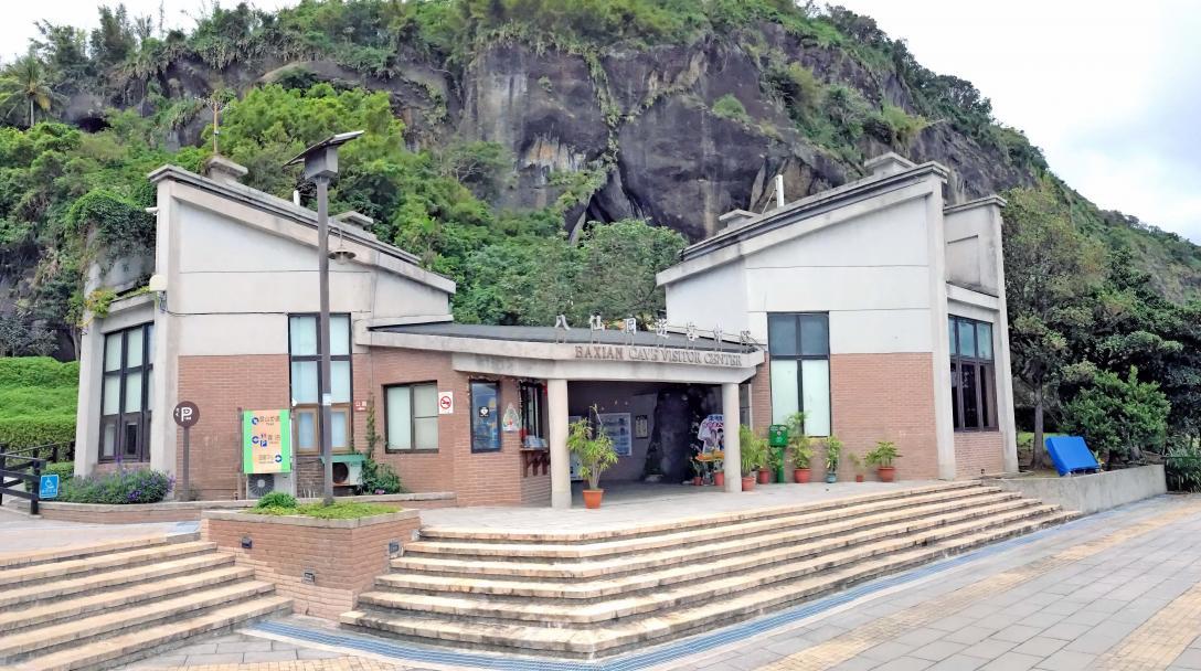 Taitung Baxian Cave Visitor Center (八仙洞遊客中心)