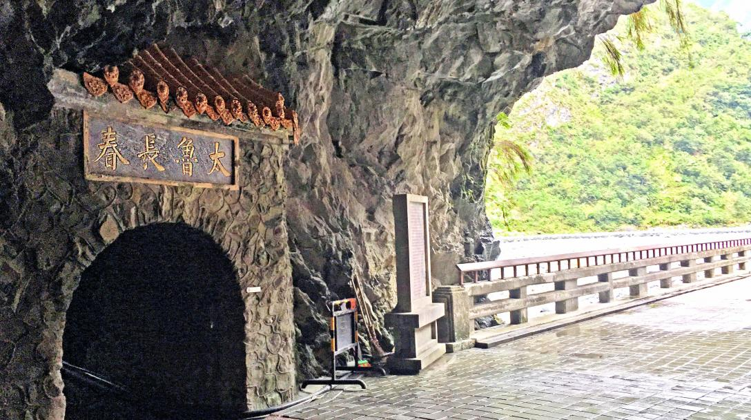 Taroko Eternal Spring Changchun Shrine (太魯閣長春祠)