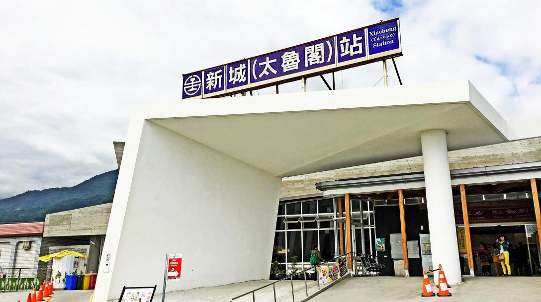 Xincheng Taroko Train Station (新城太魯閣火車站)