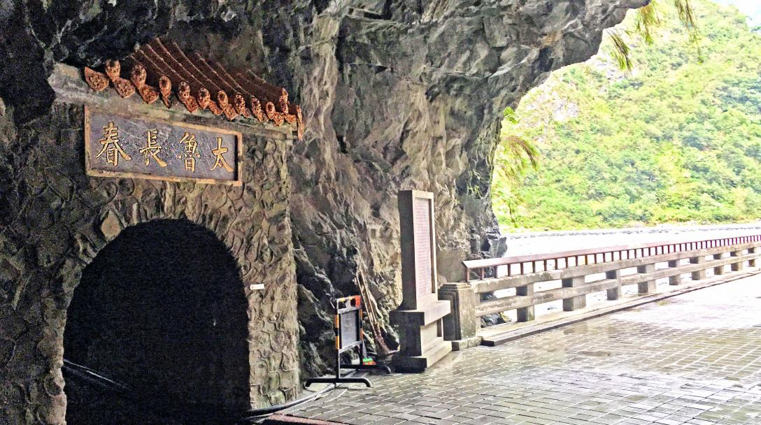 Taroko Changchun Shrine Entrance (太魯閣長春祠隧道入口)