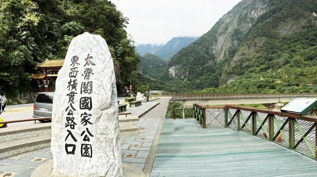 Taroko National Park East Entrance(東西橫貫公路牌坊)