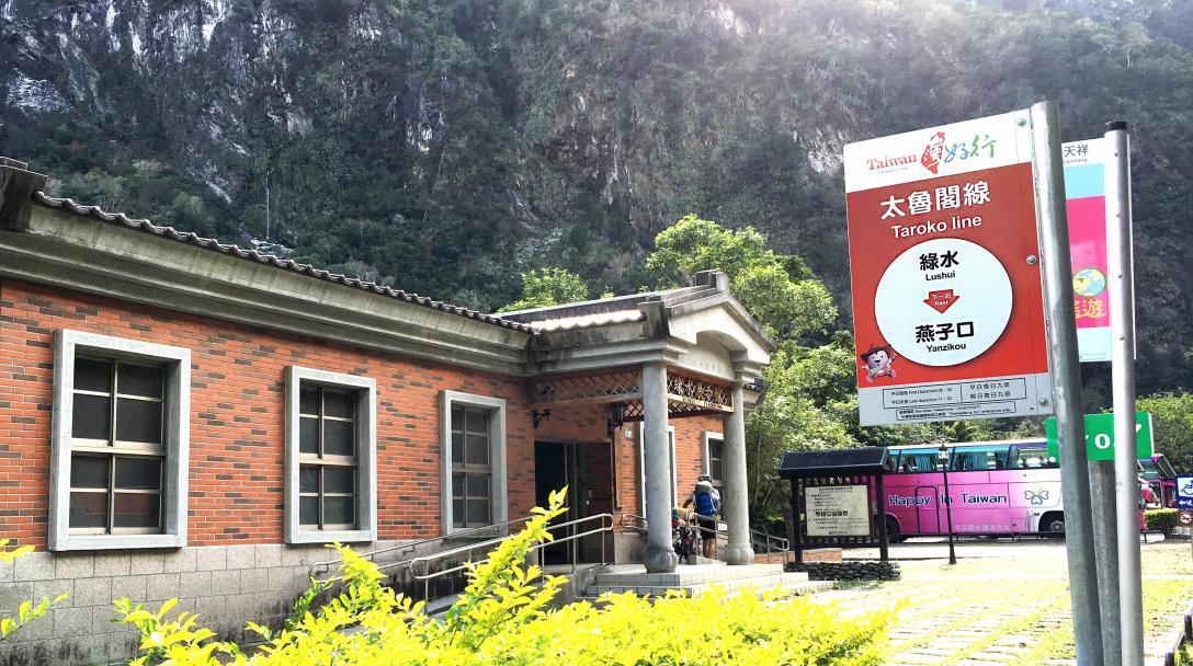 Taroko Lüshui Bus Stop (太魯閣綠水公車站)