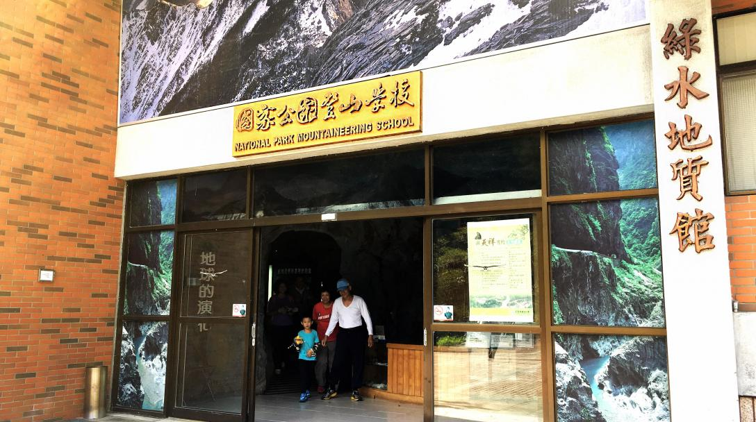 Taroko Geological Exhibition Hall (太魯閣地質展示館)