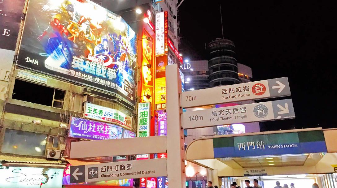 Ximending-Exit-6 (西門町-六號出口)