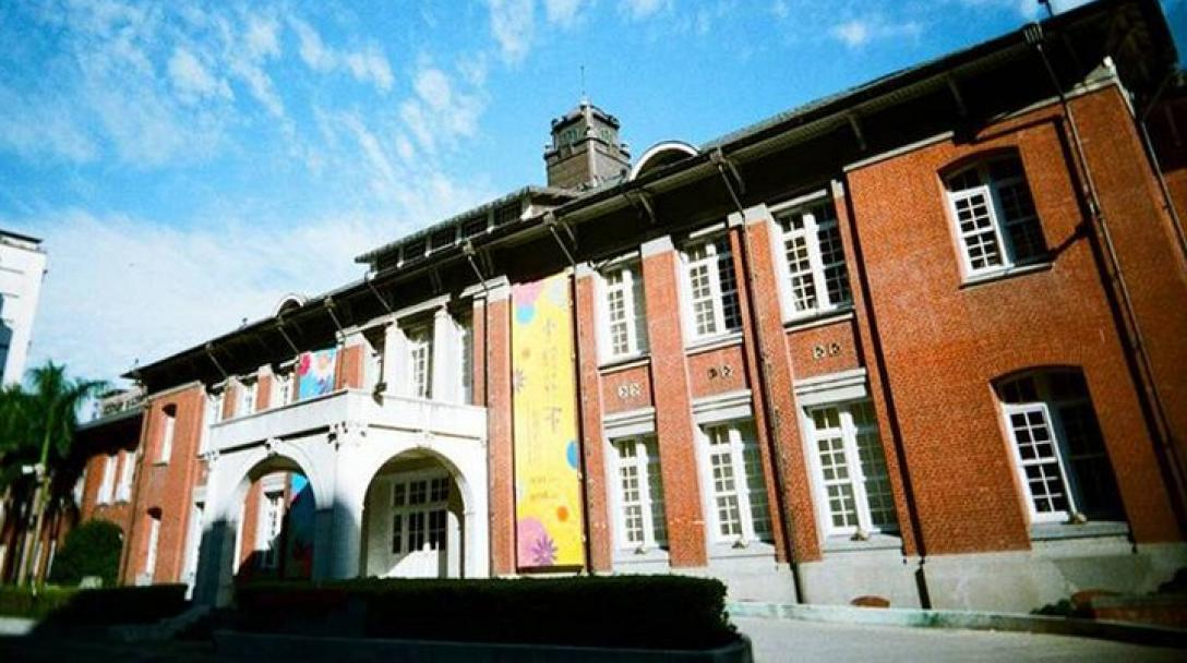 Taipei Museum of Contemporary Art (MOCA, 台北當代藝術館)