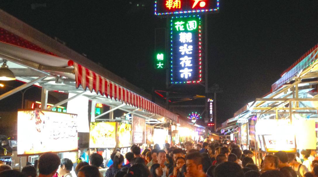 Fu Jen University (Fu-Da) Garden Night Market (輔大花園夜市)