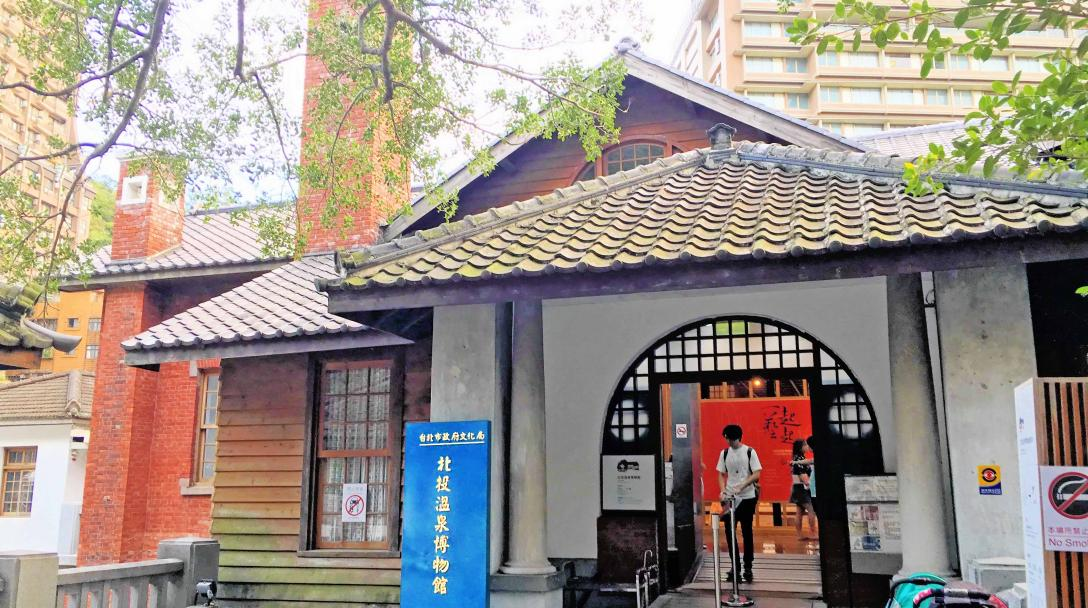 Beitou Hot Springs Museum (北投溫泉博物館)