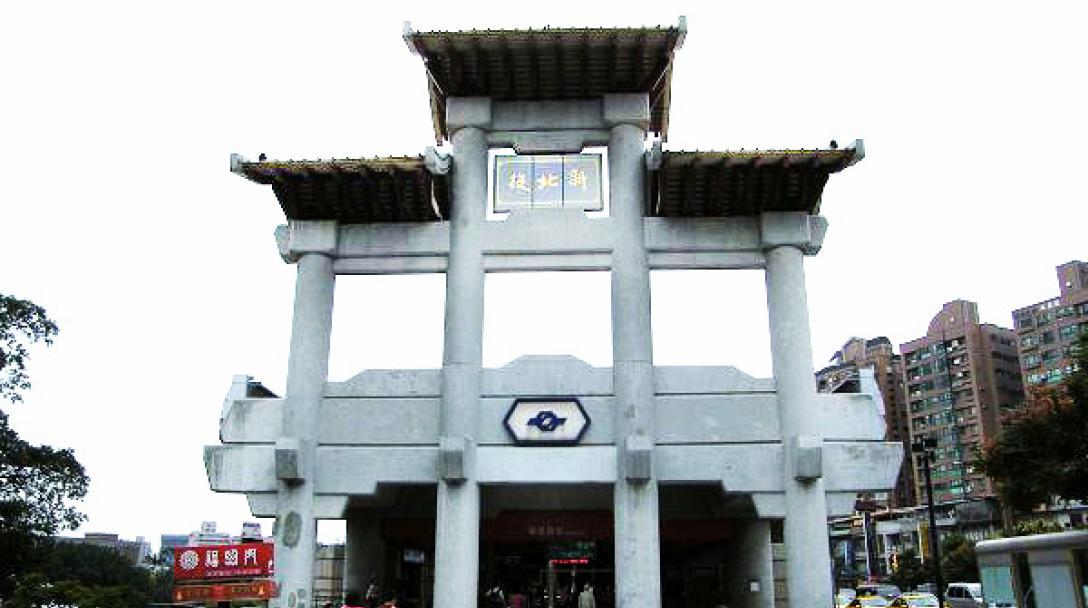 Xinbeitou MRT Station (捷運新北投站)