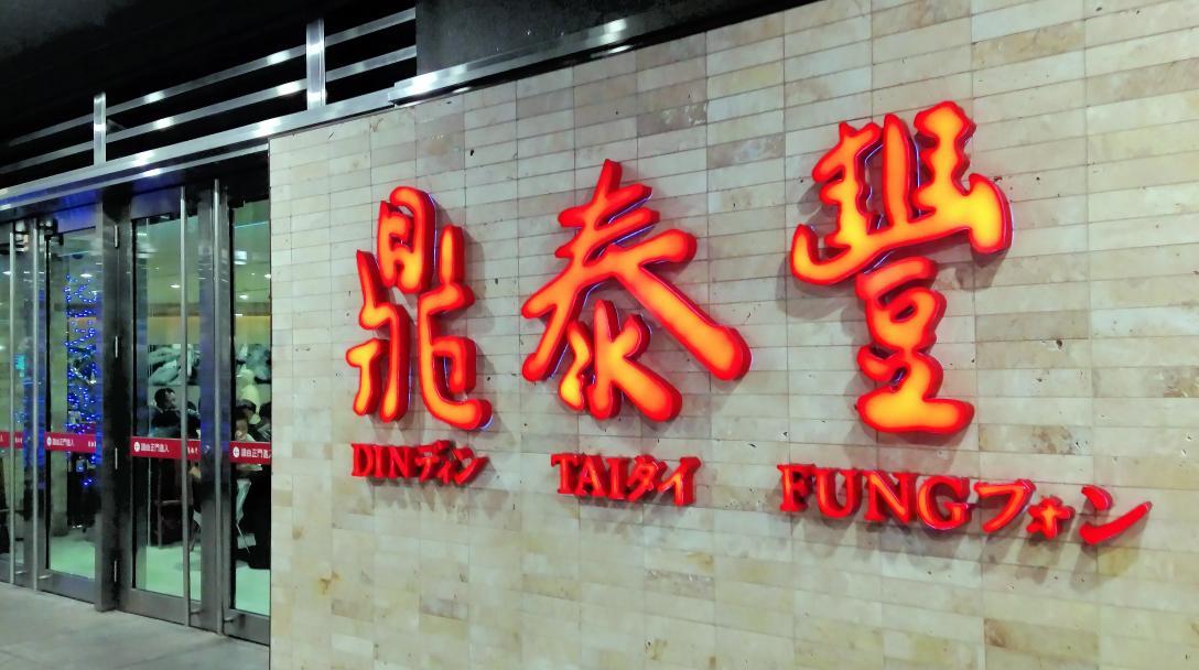 Taipei 101- Din Tai Fung (台北101 鼎泰豐)