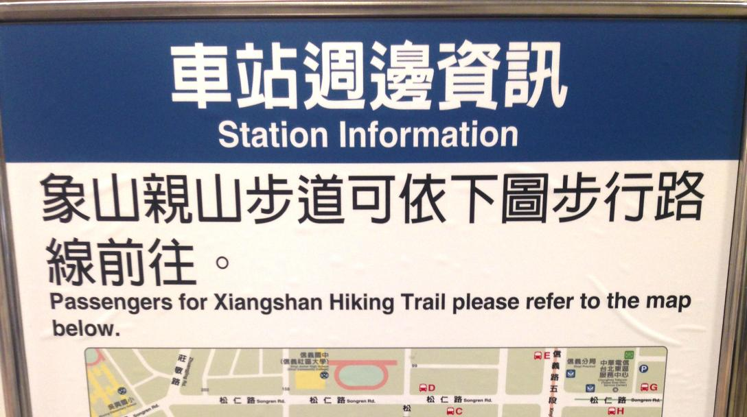 Xiangshan MRT Station (Red Line)