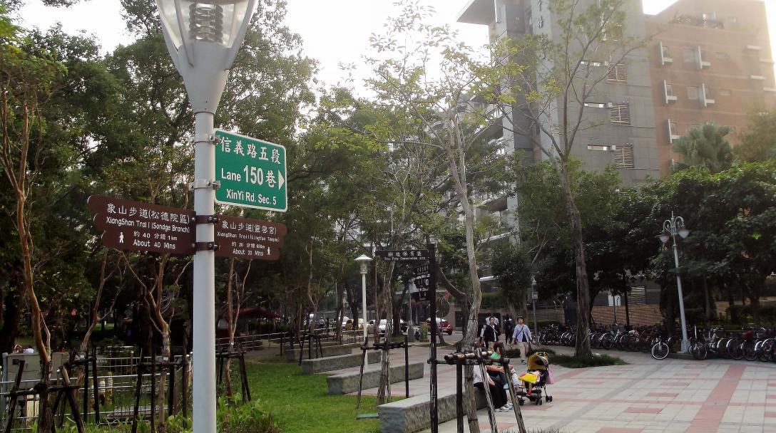 MRT Xiangshan Station Exit 2 (象山捷運站2號出口)