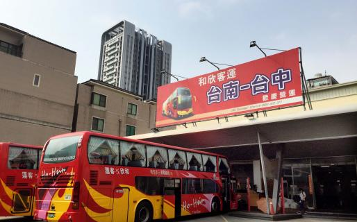 Ho-Hsin Bus Chaoma Station (和欣客運朝馬站)