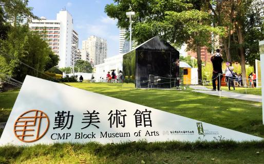 Taichung CMP Block Museum of Arts (台中勤美術館)