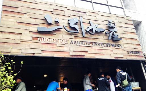 Addiction Aquatic Development (上引水產, AAD Seafood Market)