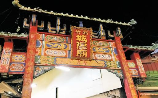 Hsinchu City God Temple (新竹城隍廟)