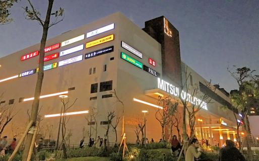 Mitsui Outlet Shopping Mall (林口三井 Outlet)