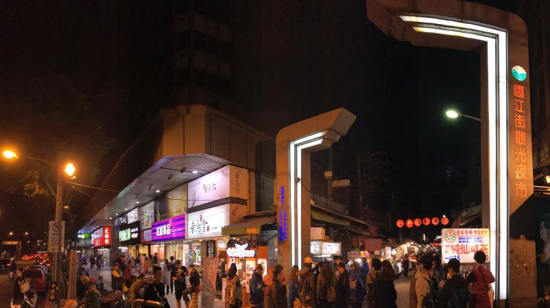 Tonghua Night Market (通化夜市, Linjiang Street)