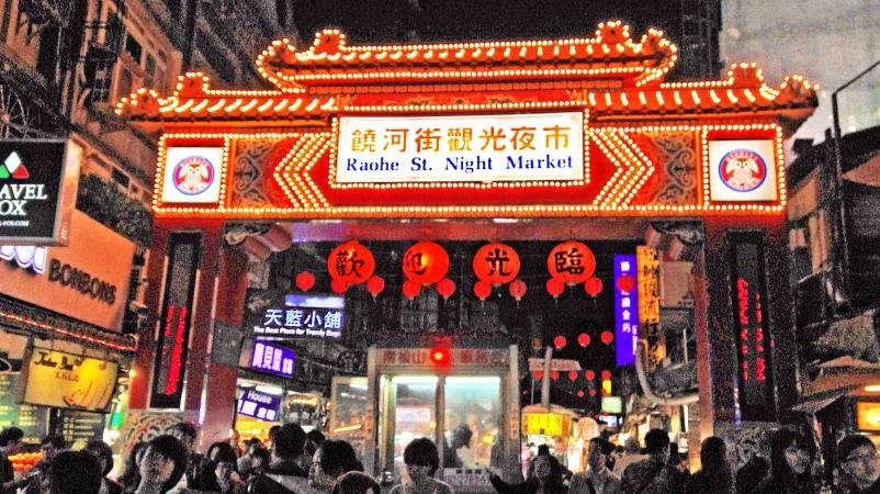Raohe Night Market (饒河夜市大門)