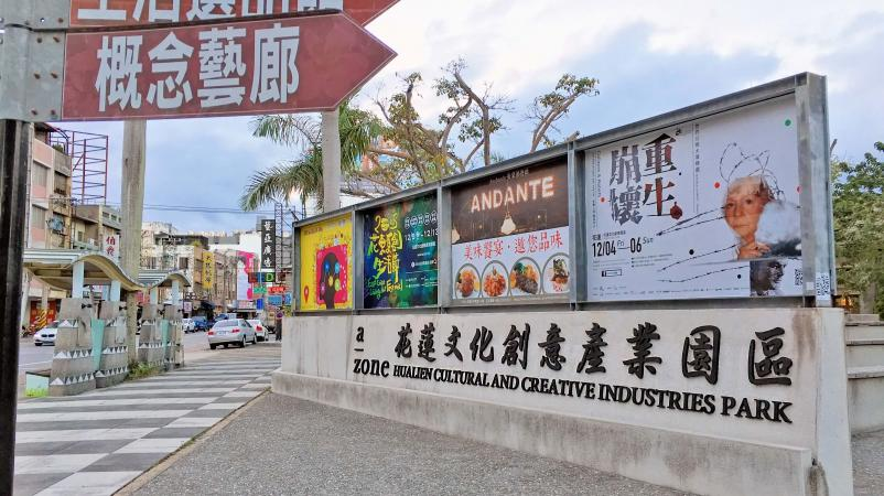 A|Zone Hualien Cultural and Creative Industries Park (花蓮文化創意產業園區)