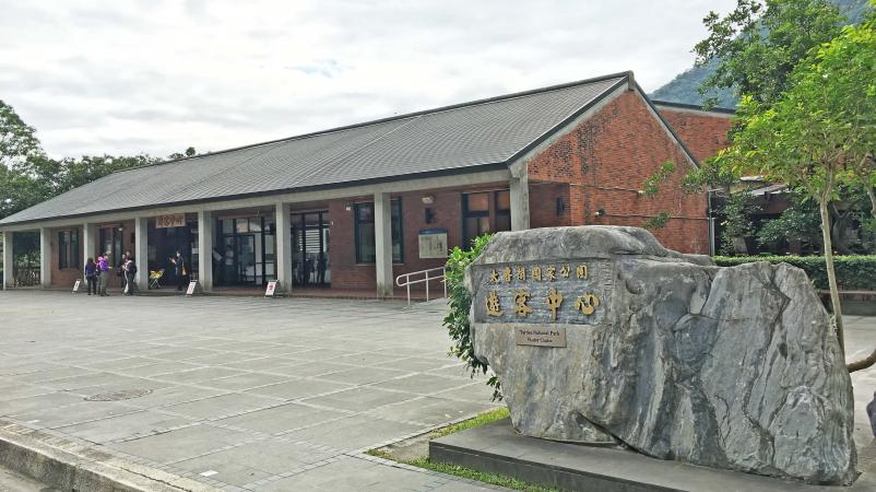 Taroko National Park Headquarters and Visitor Center (太魯閣國家公園管理處)