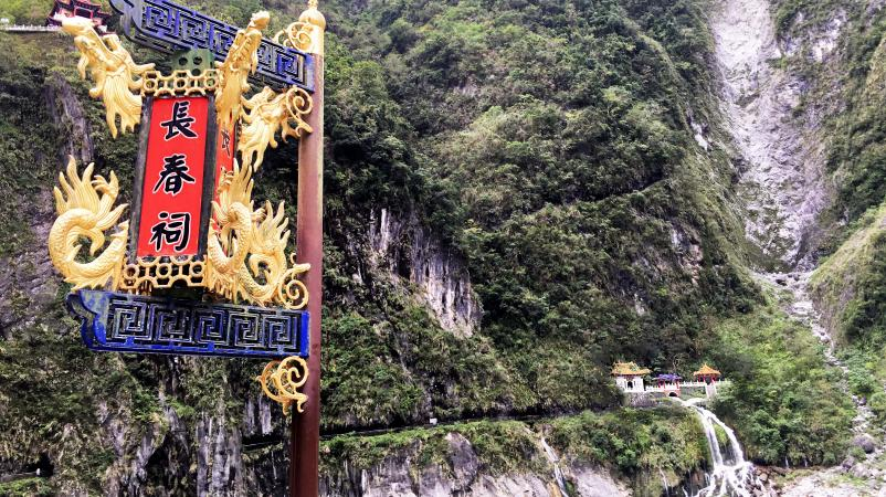 Taroko Changchun Shrine (太魯閣長春祠)