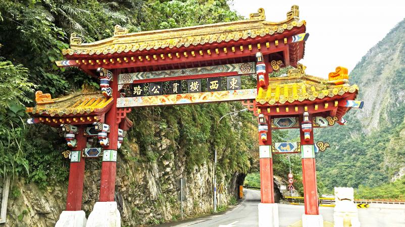 Taroko National Park East Entrance Arch Gate (東西橫貫公路牌坊)
