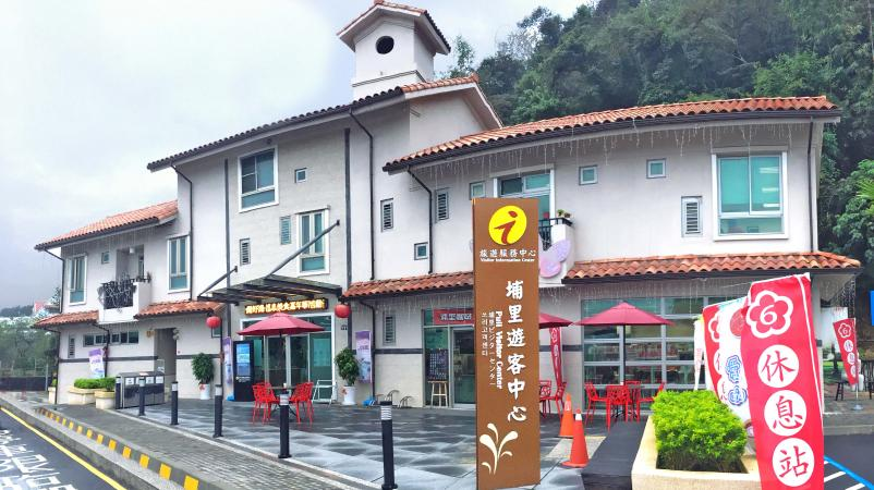 Nantou Puli Tourist Center (埔里遊客中心)
