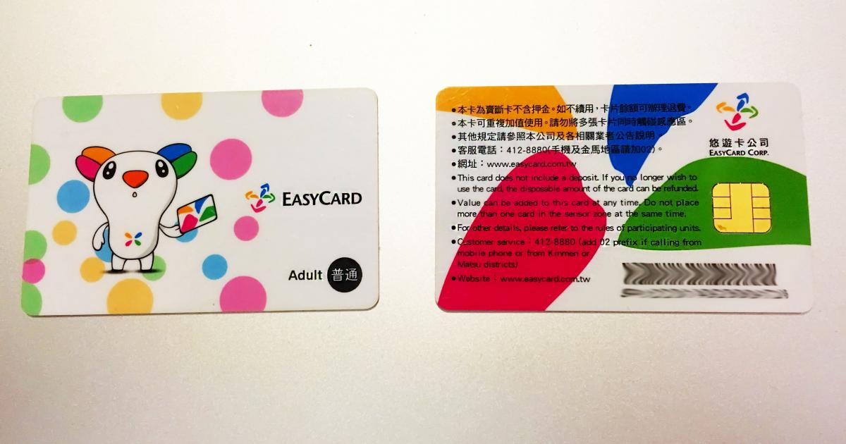 Image result for easycard taipei